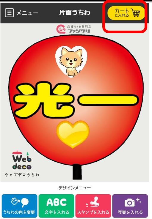 Web deco デザインシミュレーション