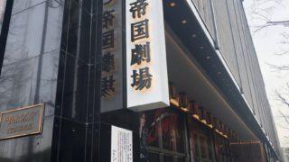 『Endless SHOCK 2020』帝国劇場