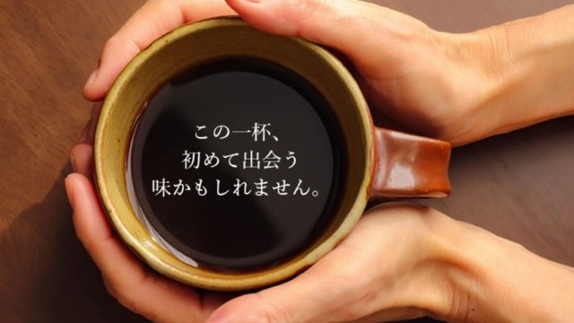 【ネット通販】青海珈琲