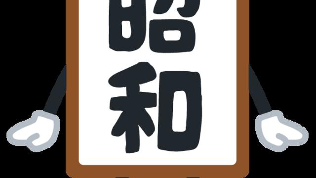 昭和のキャラクター