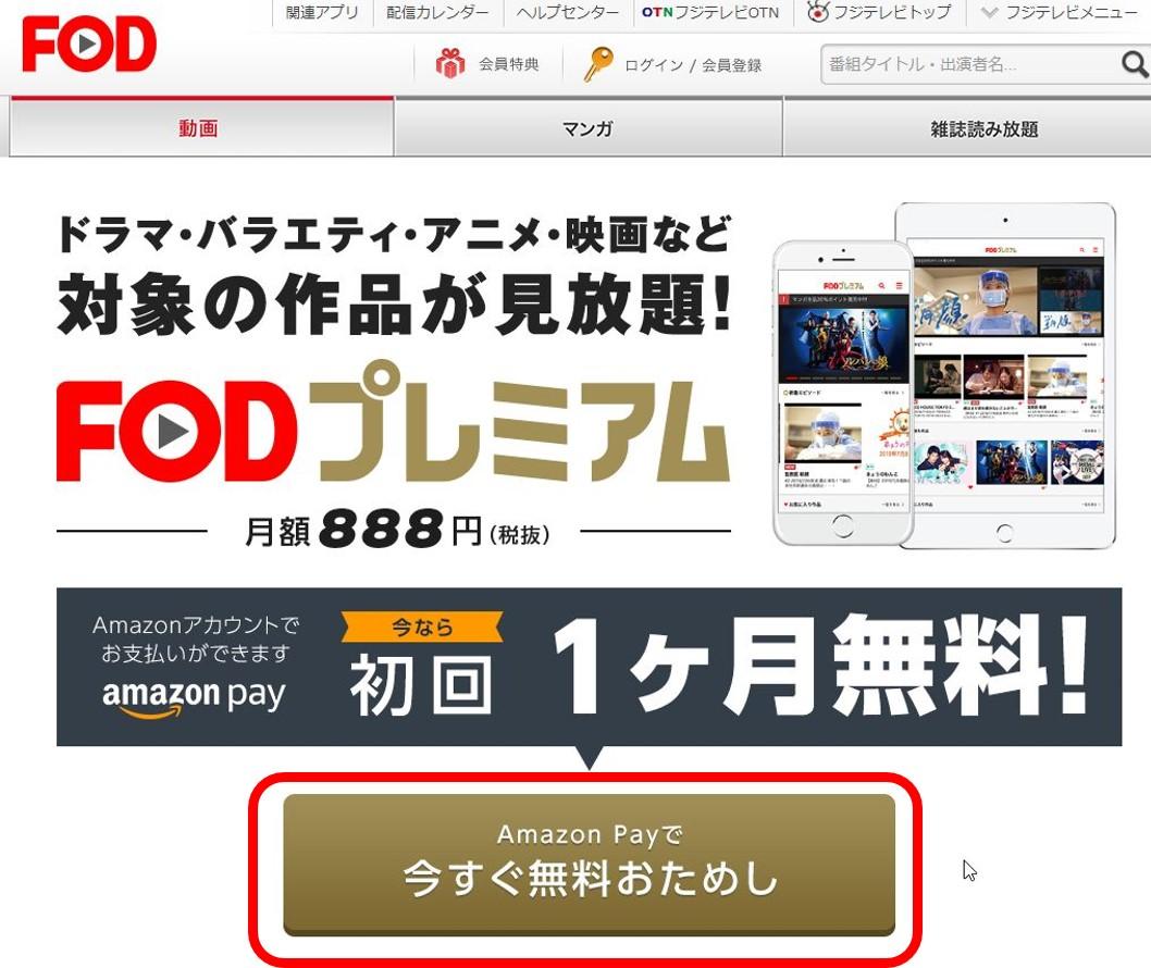 FODをAmazon Payで申込、一か月無料のお試し