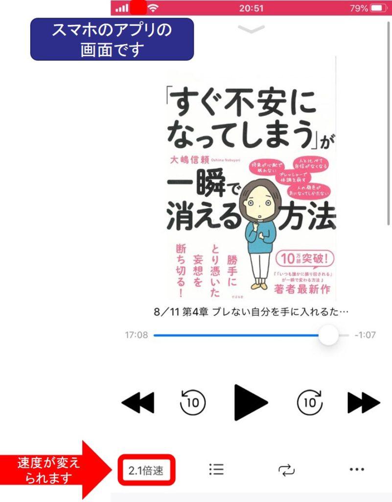 audiobook.jpのスマホアプリ