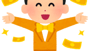 お金持ちの男の子のイラスト(将来の夢)