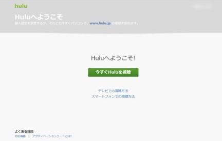 【Hulu】の申込手順