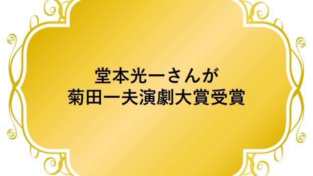 堂本光一さんが菊田一夫演劇大賞受賞