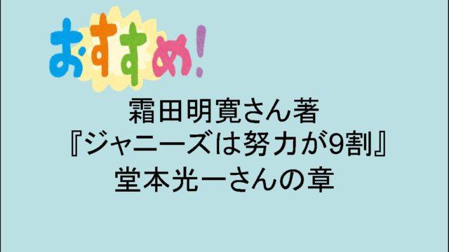 霜田明寛著 『ジャニーズは努力が9割』堂本光一さんの章