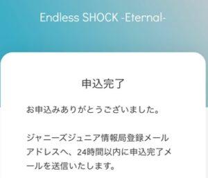 Endless SHOCK ―Eternal―