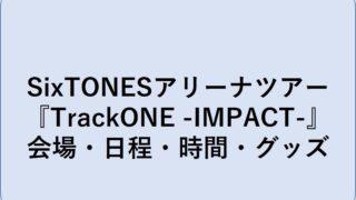 SixTONESアリーナツアー『TrackONE -IMPACT-』