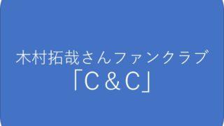 木村拓哉さんファンクラブ「C&C」