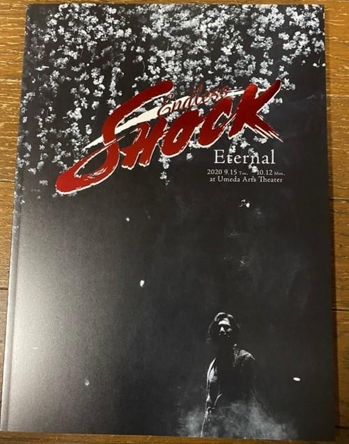 『Endless SHOCK ―Eternal―』パンフレット