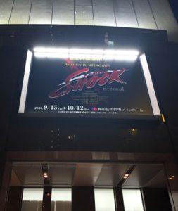 梅田芸術劇場『Endless SHOCK ―Eternal―』の看板