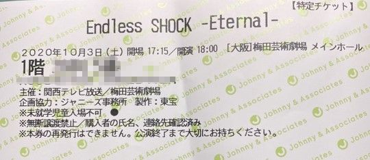 『Endless SHOCK ―Eternal―』チケット