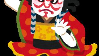 歌舞伎のイラスト