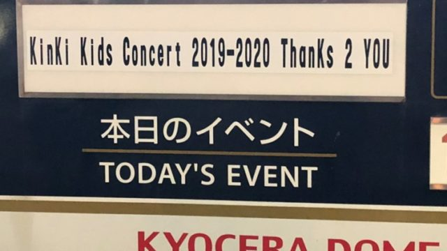 KinKi Kids Concert Tour 2019-2020 ThanKs 2 YOU