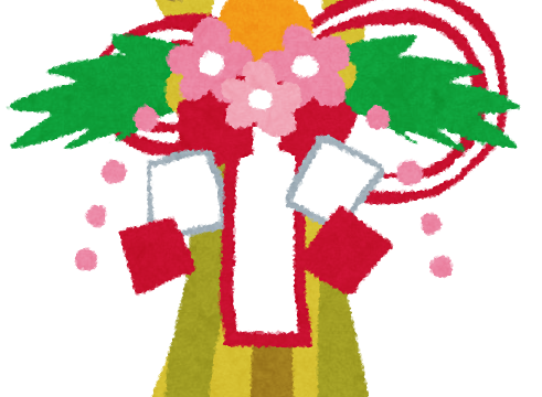 お正月飾り・しめ飾りのイラスト