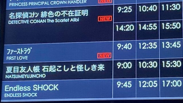 映画『Endless SHOCK』映画館上映時間