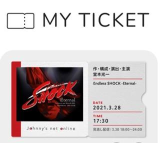『Endless SHOCK ―Eternal―』配信公演チケット