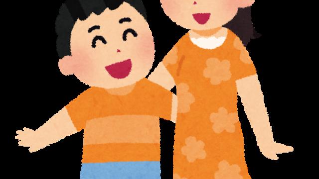 姉と弟のイラスト