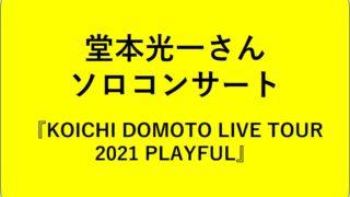 KOICHI DOMOTO LIVE TOUR 2021 PLAYFUL