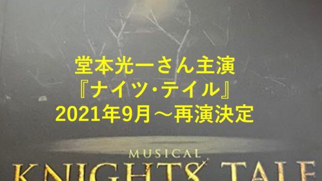 堂本光一さん主演『ナイツ・テイル』2021年9月~再演決定