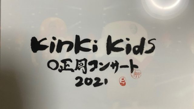 『KinKi Kids O正月コンサート 2021』