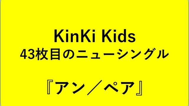 KinKi Kids『アン/ペア』