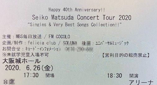 seiko-matsuda-concert-tour-2020-2021