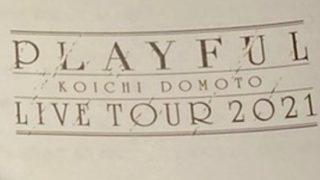 『KOICHI DOMOTO LIVE TOUR 2021 PLAYFUL』