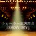 ふぉ~ゆ~主演舞台『SHOW BOY』堂本光一さん絶賛!神田沙也加さん、秋山大河くん出演