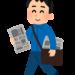 京本大我くん(SixTONES)主演ミュージカル 『ニュージーズ』詳細とチケット情報(先行抽選エントリー 2/4~7・先行先着販売2/16)